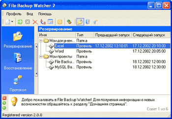 File Backup Watcher v.2.8.18